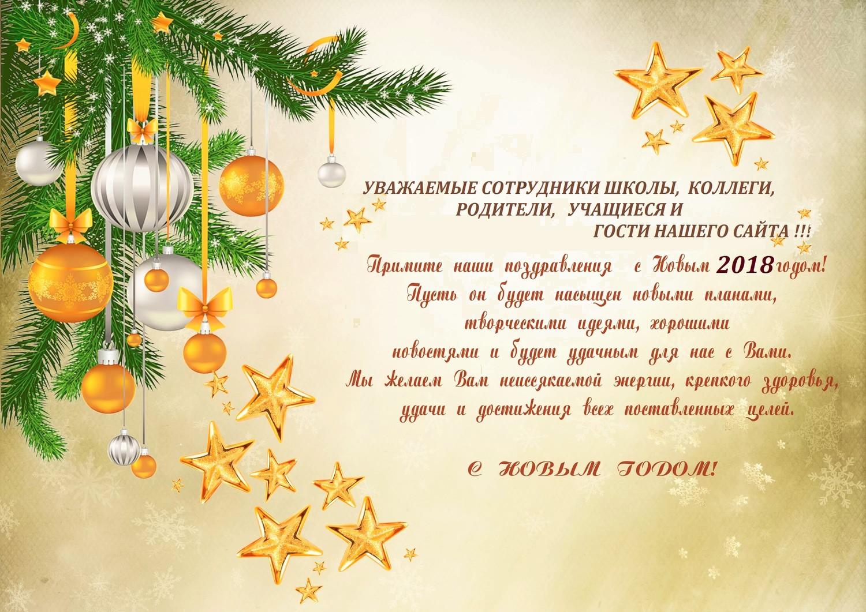 Весёлые поздравления с новым годом проза